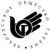 Белорусское общество глухих